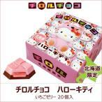 北海道限定ハローキティチロルチョコ(いちごクリーム)20個入