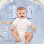 ベビー枕 新生児 赤ちゃん 頭の形が良くなる 向き癖防止 寝返り防止 枕カバー洗える 多機能 ベビーピロー かわいい 出産祝い ギフト