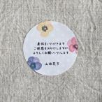 産休いただきますシール 水玉 パンジー  24枚【名入れ】NO.284