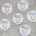 産休いただきますシール 水玉ひよこ  3cm丸48枚【名入れ】NO.382