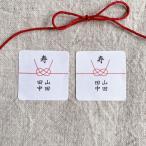 ウェディング・ご結婚に 寿シール  熨斗風 3cm正方形40枚【名入れ】NO.501