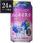 ノンアルコール サントリー のんある気分 巨峰サワーテイスト (缶) 350ml x 24本(ケース販売) (3ケースまで同梱可)