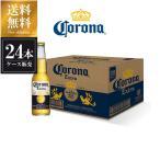 (ポイント7倍)  コロナ ビール エキストラ 355ml x 24本 (コロナビール CORONA) 送料無料 あすつく対応 [2ケースまで同梱可能]
