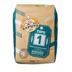 カプート ティーポ ウノ [袋] 5kg 5000g x 2袋[ケース販売] 送料無料 [モンテ イタリア パン ピザ粉 グリッシーニ 017215]