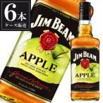 ジムビーム アップル 45度 700ml x 6本 [ケース販売][アメリカ/バーボンウイスキー/JIM BEAM]