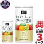 ミニッツメイドおいしいフルーツ青汁 190g缶 3ケース × 30本 合計 90本 送料無料 コカコーラ社直送 最安挑戦