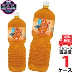 綾鷹 ほうじ茶 PET 2L 1ケース × 6本 合計 6本 送料無料 コカコーラ社直送 最安挑戦