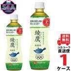 綾鷹 特選茶 PET 500ml 1ケース × 24本 合計 24本 送料無料 コカコーラ社直送 最安挑戦