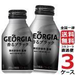 ジョージア 香るブラック ボトル缶 260ml 3ケース × 24本 合計 72本 送料無料 コカコーラ社直送 最安挑戦