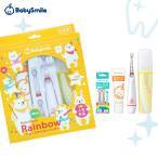 電動歯ブラシ 子供 赤ちゃん 歯ブラシ ベビースマイルレインボー ギフトボックス シースター 光る 電動歯ブラシ 替えブラシ 歯磨き 0歳 日本製 S-204