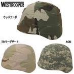 セール中 ウエストルーパー 米軍タイプ M-88フリッツヘルメット 迷彩柄カバー付 ウッドランド 3カラーデザート ACU