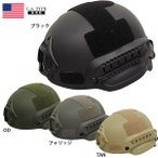 YMCLKYオリジナル 米軍タイプ MICH 2002 ヘルメット OD ブラック TAN フォリッジ