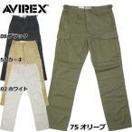AVIREX #6166110 ファティーグパンツ 02ホワイト 08ブラック 53カーキ 75オリーブ 【送料無料・北海道・沖縄・離島は別途送料追加】  日本正規販売店 AVIREX