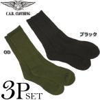 高袜 - セール中 C.A.B CLOTHING #6506 行軍用 パイルソックス 3足セットキャブクロージング