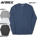 AVIREX #6153516 デイリーシリーズ ロングスリーブ サーマル ヘンリーネック Tシャツ 【日本正規販売店】 avirex アヴィレックス ミリタリー メンズ長袖Tシャツ