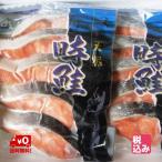根室産 甘塩 時鮭切身(北海道原料) 5切P 3個入 送料無料【代金引換不可】
