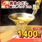 黄金のだし(10包×2セット)お手軽簡単  [ だし/出汁/風味調味料 ]