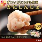 カニ 惣菜 かにしんじょ 200g 冷凍 鍋用 ズワイガニ