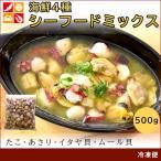 シーフードミックス 冷凍 500g たこ アサリ イタヤ貝 ムール貝