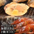 殻付き牡蠣とほたて片貝の海鮮バーベキューセット ( 送料無料 )( カキ 牡蠣 貝 殻付き ひも 貝柱 帆立 海鮮 BBQ バーベキュー 冷凍 )