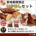 イカ飯 セット 北海道 土産 ひとくち いかめし いか飯になれなかったいか