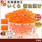いくら 醤油漬け 北海道産 500g 冷凍 送料無料