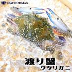 渡り蟹 ラウンド 約100g ワタリガニ姿
