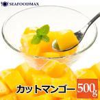 マンゴー 冷凍カットフルーツ  500g  冷凍マンゴー バラ凍結・冷凍マンゴー・