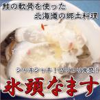 氷頭ナマス 鮭頭軟骨甘酢和え 500g ・氷頭・