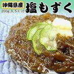 毎日の健康に!沖縄産の天然塩もずく!ご家庭用小分けパック!