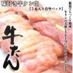 牛タン 串焼き 【1串(40〜45g)×5本】 真空パック  牛たん