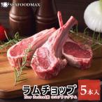 ラムチョップ 5本 ラムフレンチラックチョップ ニュージーランド産 子羊肉・ラムチョップ5本・