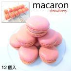 マカロン ストロベリー味 12個入 ベルギー産 送料無料・マカロン【ストロベリー】・