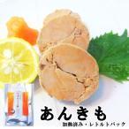 安康魚 - あんこうの肝 250g あんきも   【訳あり】