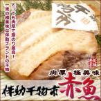 赤魚の干物 伴助干物市 特大高級あかうお干物 アカウオ