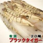 ショッピングブラック 有頭海老 ブラックタイガー 20尾入 約20cm 1.3kg