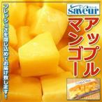 アップルマンゴー チャンク 500g 冷凍マンゴー