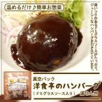 洋食亭のハンバーグ ドミグラスソース 180g デミバーグ