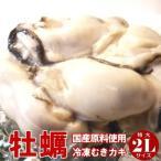 大粒 カキ 広島県産 カキ 1kg 2Lサイズ (NET850g/25-35粒前後) 牡蠣 カキ 冷凍 ・カキ2L・