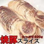 焼豚スライス 約40枚入 500g チャーシュー ・焼豚ス