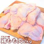 鶏もも正肉 2kg 鶏モモ 業務用 ブラジル産 チキン ブロイラー ・鶏もも肉2kg・