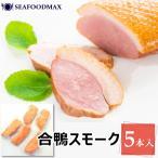 鴨の燻製 鴨ロース 合鴨スモーク 1kg (約200g×5パック)・鴨スモーク【5本】・