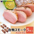 鴨の燻製 鴨ロース 合鴨パストラミ 1kg (約200g×5パック) ・鴨パストラミ【5本】・