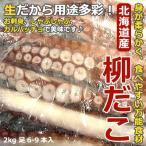 お刺身用 柳たこ 2kg 6-9本入 蛸足 柳だこ