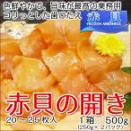 赤貝の開き 500g 箱入り 活〆  開き赤貝(21-25枚入)