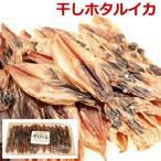 烏賊 - ホタルイカ 干物 干しホタルイカ 40尾入 ほたるいか干物