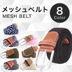 ベルト メンズ カジュアル 穴なし 切らないベルト メッシュベルト 布 男女兼用 送料無料