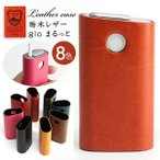 glo グロー ケース 本革 栃木レザー カバー まるっと全貼り シンプル ハードケース 8色 メール便送料無料