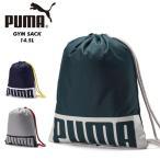 PUMA(プーマ) ナップサック プールバッグ シューズケース 体操着入れ デッキ ジムサック 07...