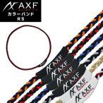 AXF(アクセフ) カラーバンド RS ネックレス/リストバンド/アンクレット
